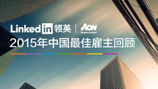 2015中国最佳雇主回顾