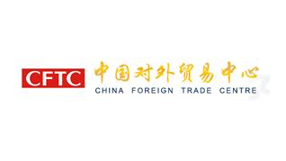 中国对外贸易中心