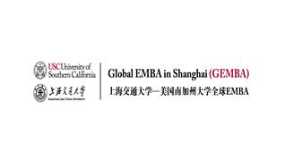 上海交大-美国南加大全球EMBA项目